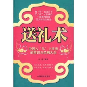 """送礼术:中国人""""礼""""上往来的常识与范例大全"""
