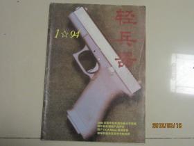 轻兵器  1994年第1期