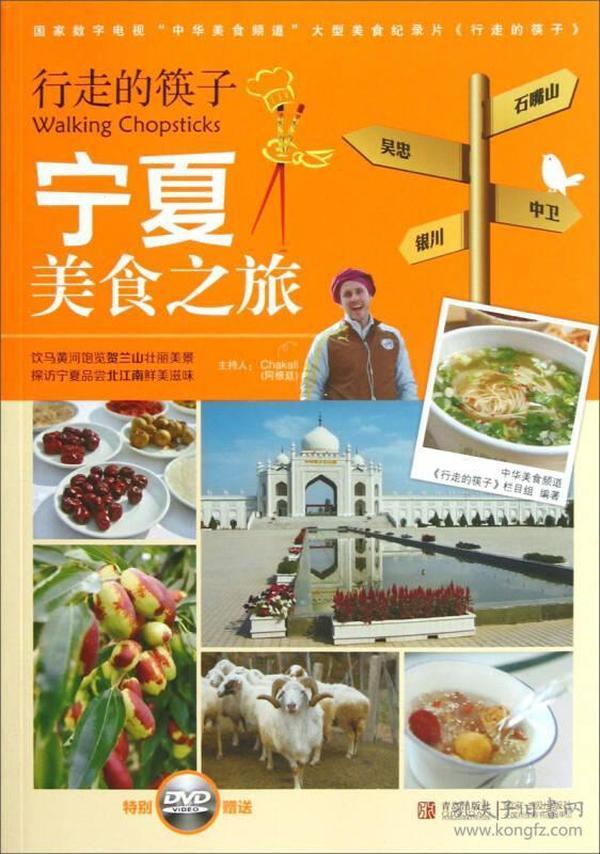 行走的筷子:宁夏美食之旅