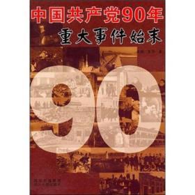 中国共产党90年重大事件始末(1921-2011)