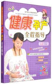 阳光宝贝·孕产育儿全程指导系列:健康孕产全程指导