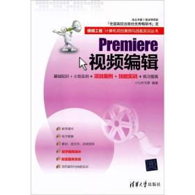 银领工程:Premiere视频编辑