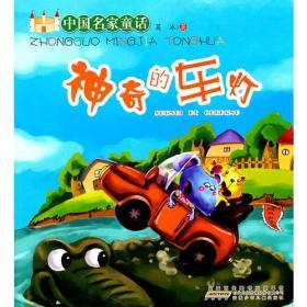 中国名家童话.神奇的车灯