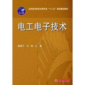 电工电子技术 贾建平 华中科技大学出版社 9787560993898