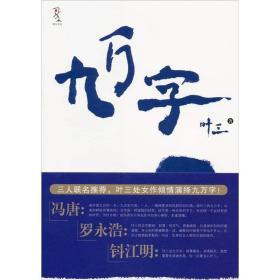 九万字 圣才考研网 9787562458401 中国石化出版社