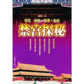 禁宫探秘--宫闱典故.轶事.趣闻