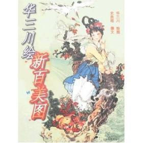 华三川绘新百美图