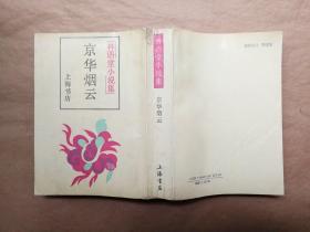 京华烟云:林语堂小说集(影印本)