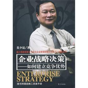 企业战略决策:如何建立竞争优势