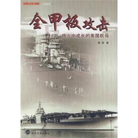 全甲板攻击:战火中成长的美国航母