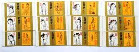 火花卡标:红楼梦(12枚)重庆火柴厂