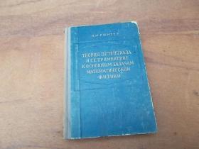 势论及其在解决数学物理基本课题中的应用 俄文版