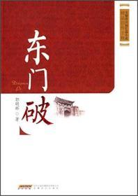 安徽省首届长篇小说精品创作工程:东门破