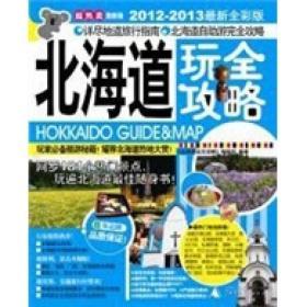 北海道玩全攻略(2012-2013最新全彩版)