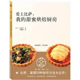 爱上比萨:我的甜蜜烘焙厨房