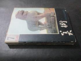 美术1981年第7-12期