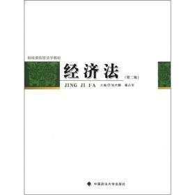 财经类院校法学教材:经济法(第2版)