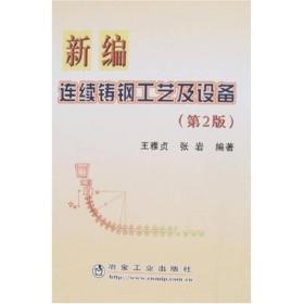 新编连续铸钢工艺及设备(第二2版) 王雅贞等 冶金工业出版社