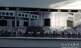 中华人民共和国第六届全体人民代表大会第一次会议全体代表合影 老照片(大约3米1长)