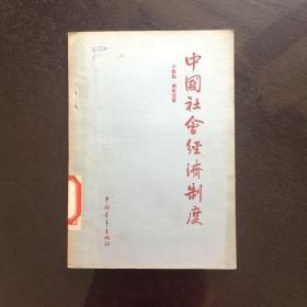 中国社会经济制度(1955年)