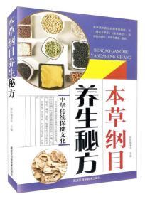 中华传统保健文化-本草纲目养生秘方(双色)