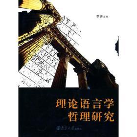 理论语言学哲理研究