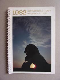 台历:1982商务印书馆建馆八十五周年,中华书局成立七十周年(全铜版纸彩印 摄影画册)