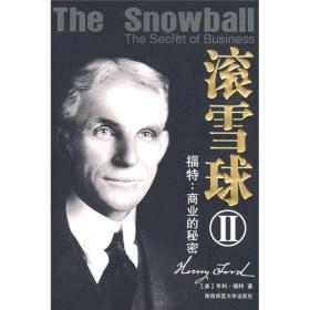 滚雪球2·福特:商业的秘密