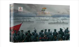 五色共和:民国初年舰船图集(1912-1931)  中国近代海军图集大全 3