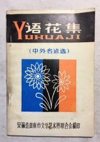 语花集 中外名谚选(H65S)