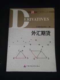 金融衍生品系列丛书:外汇期货