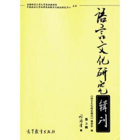 语言文化研究(第3辑)