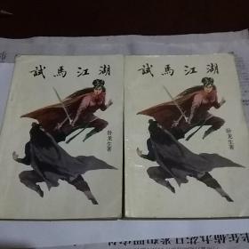 试马江湖(全二册)