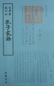钦定四库全书——孔子家语