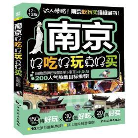 好吃好玩系列:南京好吃好玩真好买(12-13版)