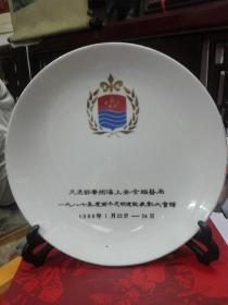 《交通部广州海上安全监督局,1987年度两个文明建设表彰大会赠》纪念瓷盘(瓷质上佳)