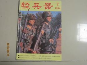 轻兵器  1994年第2期