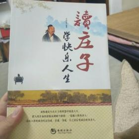 读庄子学快乐人生