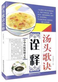 中华传统保健文化-汤头歌决诠释(双色)