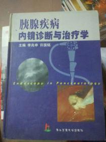 胰腺疾病内镜诊断与治疗学