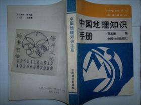 中国地理知识手册/曹玉荣