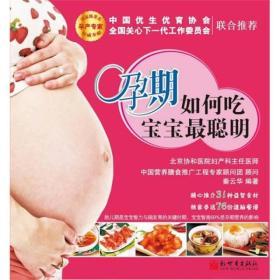 孕期如何吃宝宝最聪明