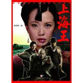 上海王——你知道和不知道的电影创作