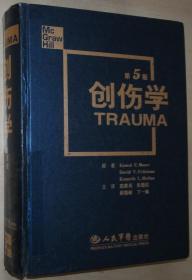 创伤学(第5版)