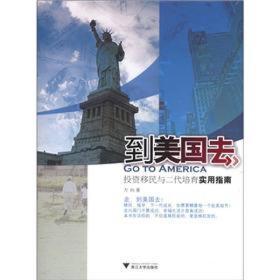 全新包邮  到美国去:投资移民与二代培育实用指南