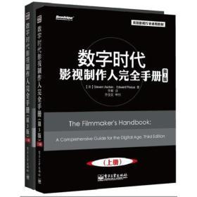 数字时代影视制作人完全手册(第3版)(上下册)
