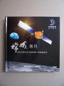 嫦娥奔月--纪念中国首次月球探测工程圆满成功(附盒装DVD)