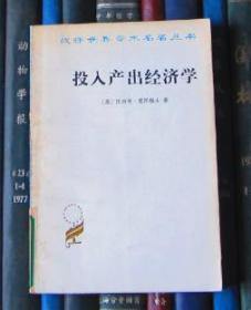 投入产出经济学(汉译世界学术名著丛书)【馆书】