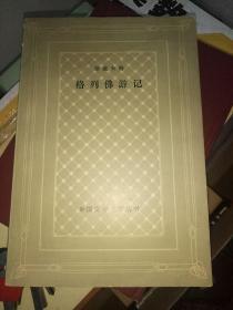格列佛游记(网格本)