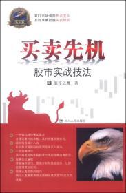 专家论股系列丛书·买卖先机:股市实战技法